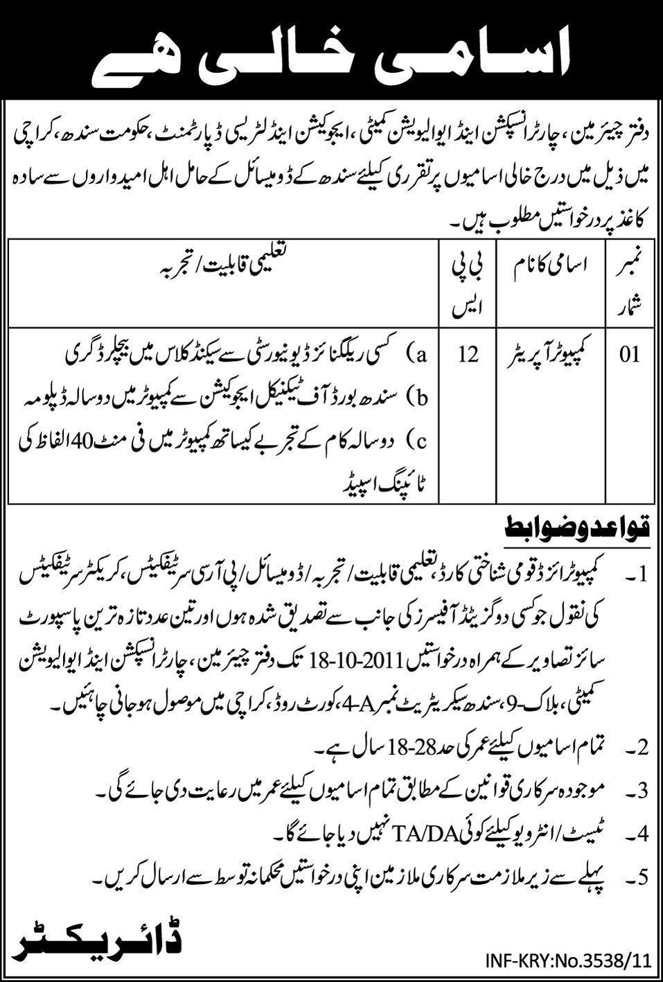 Daily Jang Lahore Newspaper