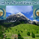 BISE Swat Board Inter, FA, FSc, HSSC Result 2012