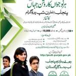 Shahbaz Sharif Punjab Youth Internship Program 2012