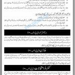 Federal Urdu University Jobs 2012
