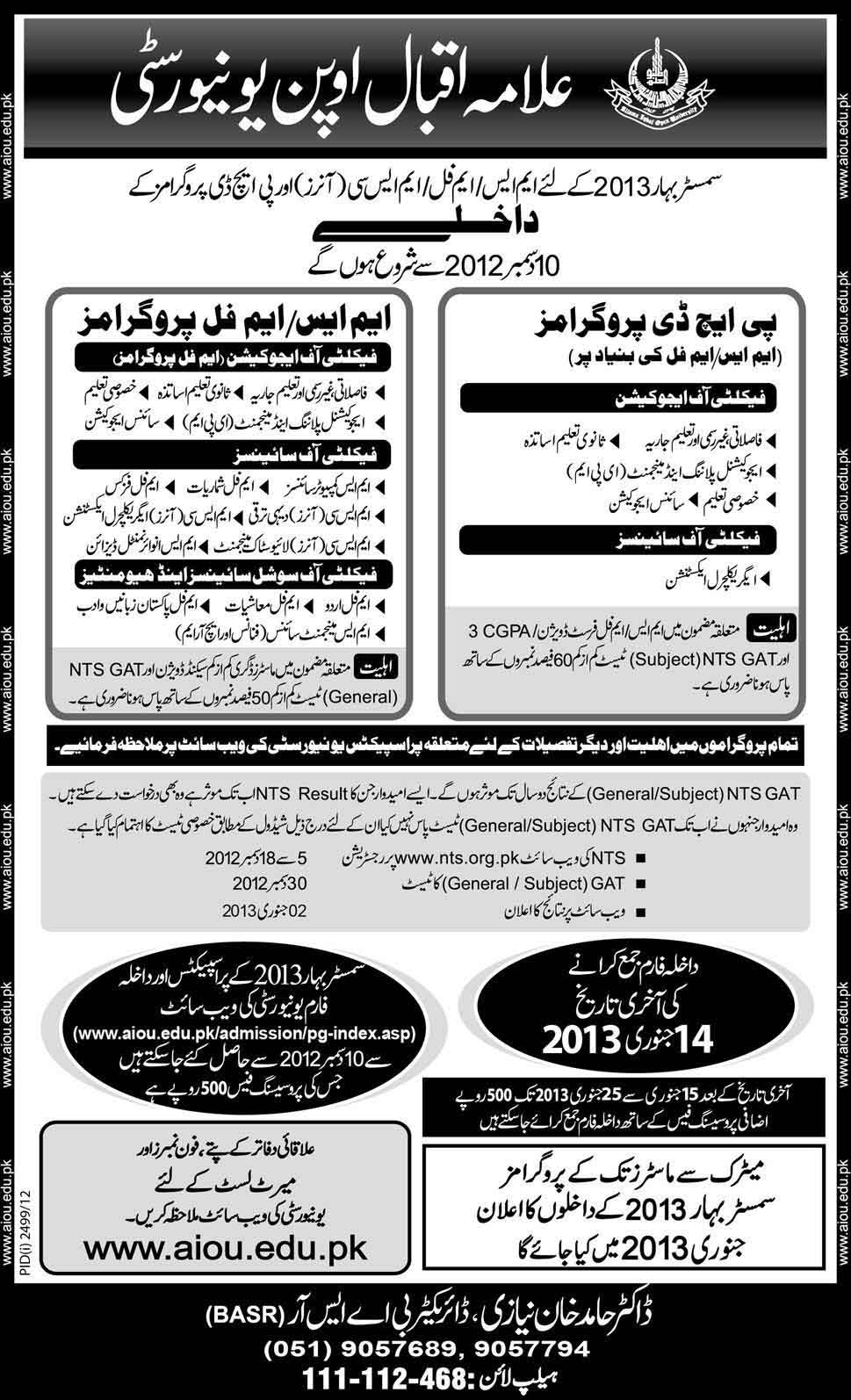 Allama Iqbal Open University Admissions 2013