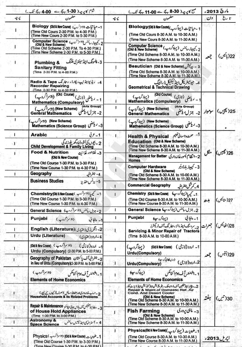 9th result 2013 lahore board gazette download music for 9th class time table