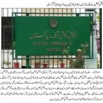 ECP Lifted Ban On Government Job / New Appointments