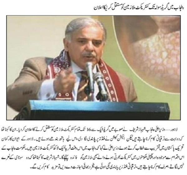 Punjab govt-regularizes contract employees