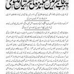 Punjab Teachers/Educators New Recruitment Postponed Till November, 2013