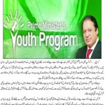 PM Youth Loan Program Important Terms and Conditions