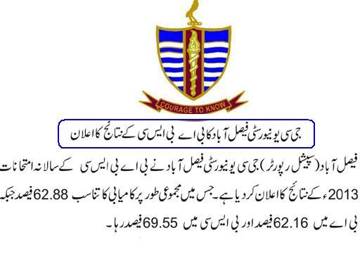 GC University Faisalabad BA-BSc Annual Result 2013