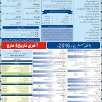 AIOU Admissions Open Spring 2016