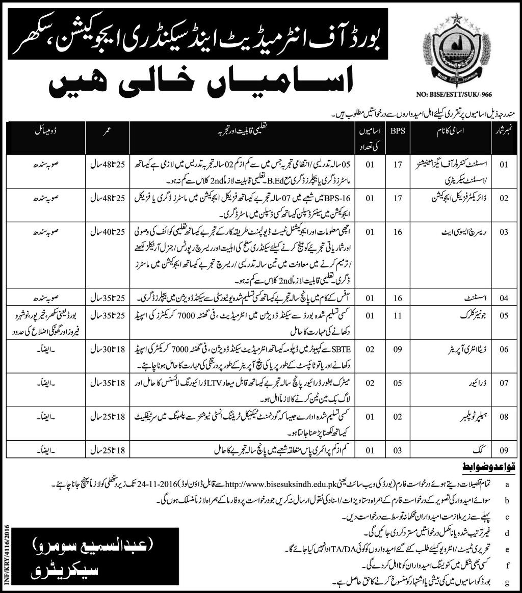 board-of-intermediate-and-secondary-education-sukkur