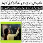 Punjab Govt Decided to Recruit another 25000 School Educators 2017