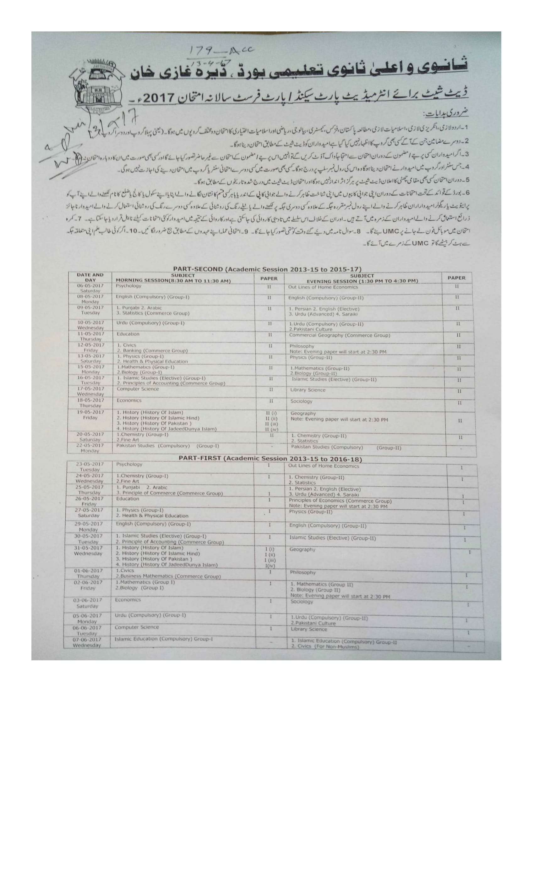 10th Class Date Sheet 2019 Bise Dg Khan Board BISE DG Khan