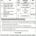 Distt Public School And College Okara Jobs 2017