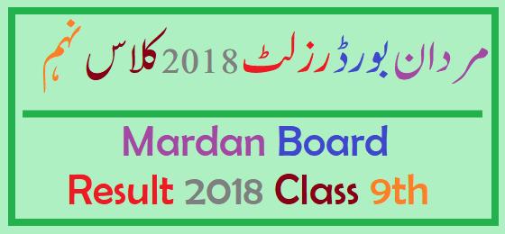 Mardan Board Result 2018 Matric, SSC, Class 9th Result Online