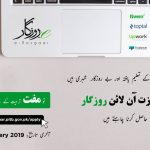 PITB For Unemployed Candidates 2019